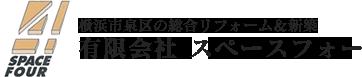 横浜市泉区の総合リフォーム&新築